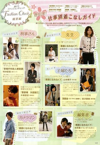 TV pia (2010.4.28號) p112