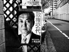 251/365: Hatoyama (joyjwaller) Tags: portrait blackandwhite lines japan fence tokyo alley politics placard primeminister fearsome project365 hatoyama oddviews kitashinjuku awesomeviews