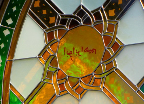 Az-Zaharaa Islamic Centre Muslim Mosque Stained-glass window
