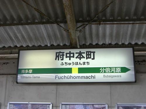 府中本町駅/Fuchuhonmachi Station
