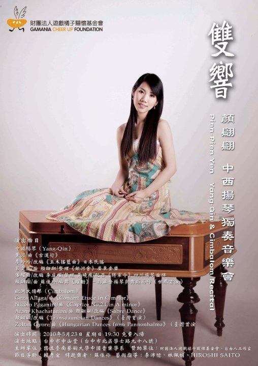 《雙響》 顏翩翩 中西揚琴獨奏音樂會 Pien-Pien Yen Yang-Qin and Cimbalom Recital