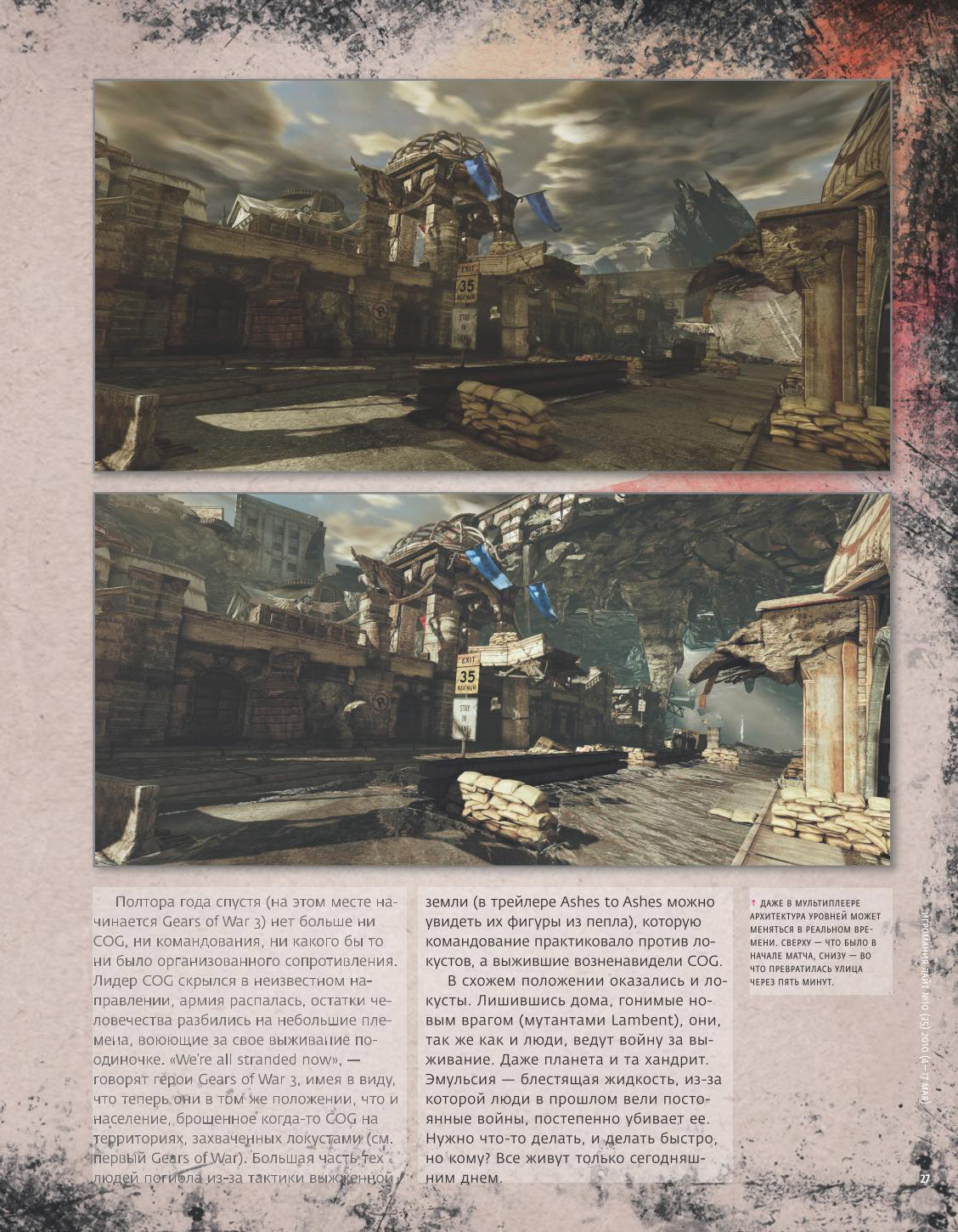 gears of war 3 scan4