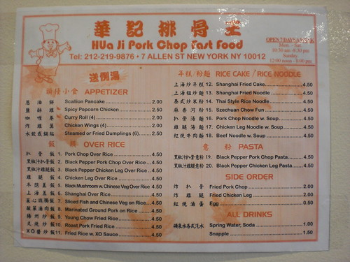 Hua Ji menu