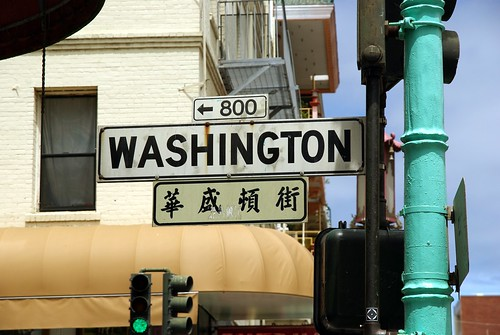 Washington Street 華盛頓街, San Francisco Chinatown