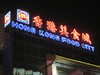 HONG KONG FOOD CITY!!! (Majesty) Tags: china food fruit penis hongkong raw sheep market snake beijing gross testicles beetles urchins dripping nasty foodpoisoning