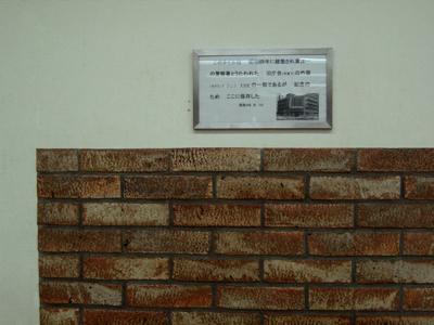 曾根崎警察署のタイル