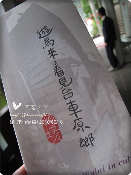 烏來台車5-2010.05.16