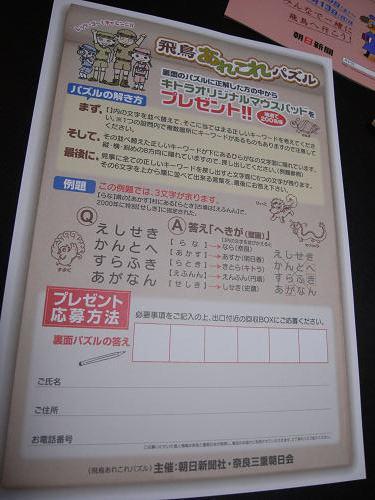 飛鳥資料館(キトラ古墳四神特別公開)-06
