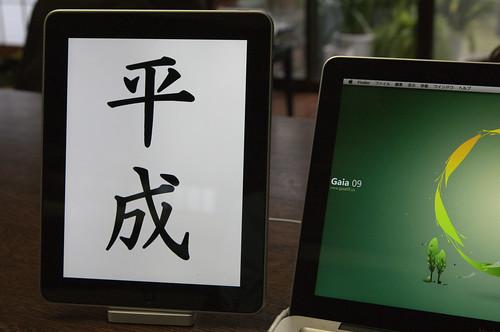 iPadネタ
