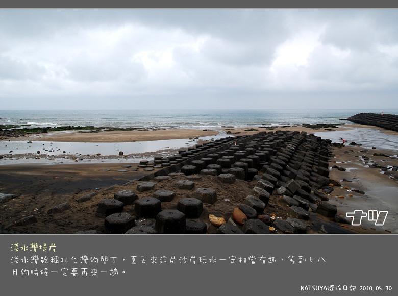 遊記*台北三芝。淺水灣海濱公園@ 菲行部落。隨拍日記 ...