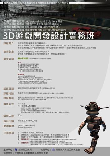 3D遊戲課程-網路用 (1)