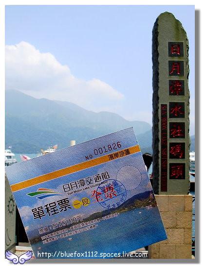 100517-1日月潭晶澤會館02_水社碼頭