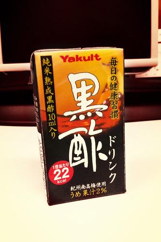 最近毎日飲んでますヤクルトの'黒酢ドリンク'
