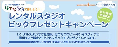 島村楽器 スタジオキャンペーン
