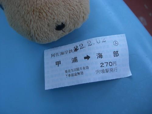 阿佐東線のきっぷ/Ticket of Asa East Line
