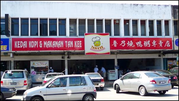 Kedai Kopi & Makanan Tan Kee
