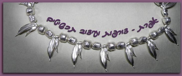 אפרת - צורפות ועיצוב תכשיטים