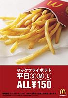 4/1までポテト全品150円(平日限定)