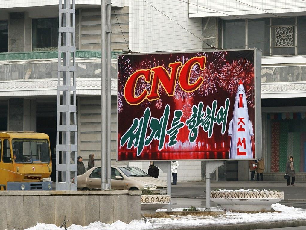 Числовое программное управление. Март 2010, Пхеньян