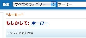 Amazon.co.jp: ホーミー