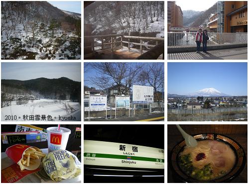 2010。冬。秋田雪景色。#4
