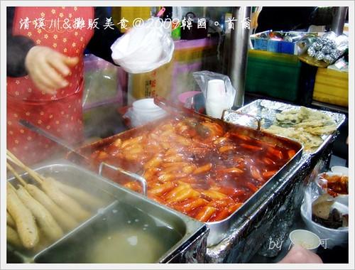 唐妮可☆吃喝玩樂過生活 拍攝的 20091223清溪川與攤販美食_12。
