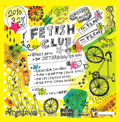 FETISH CLUB ファンキーコタ&ダサTウォーズ