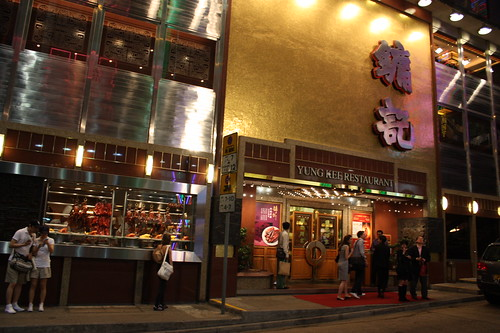 Yung Kee Restaurant Hong Kong