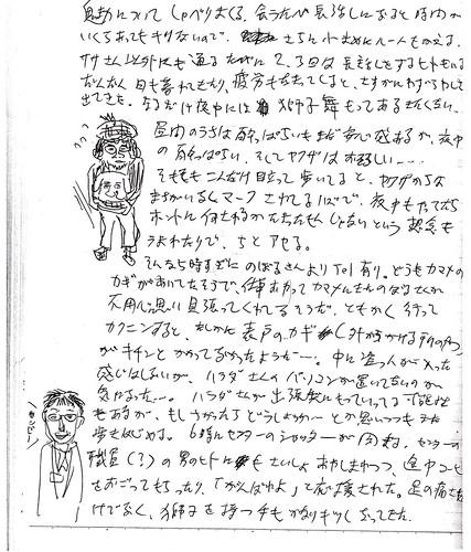 komadori-04-09-3.jpg