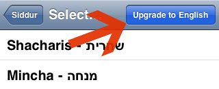 iPhone Siddur English Upgrade Button