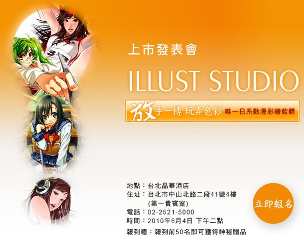 IllustStudio繁體中文版