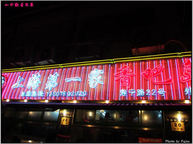 上海第一家香吧島