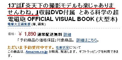 100617(2) - 動畫版《とある科学の超電磁砲》將於7月24日推出原創OVA<第13'話>!