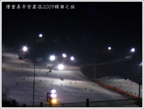 唐妮可☆吃喝玩樂過生活 拍攝的 20091224_滑雪真辛苦篇26。