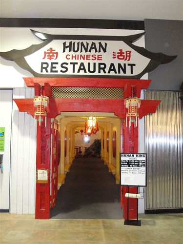 Hunan Chinese Restaurant (University Mall)