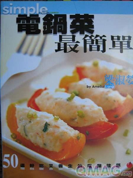 Ebook : 電鍋菜最簡單 - 50道好吃又養生的電鍋佳餚