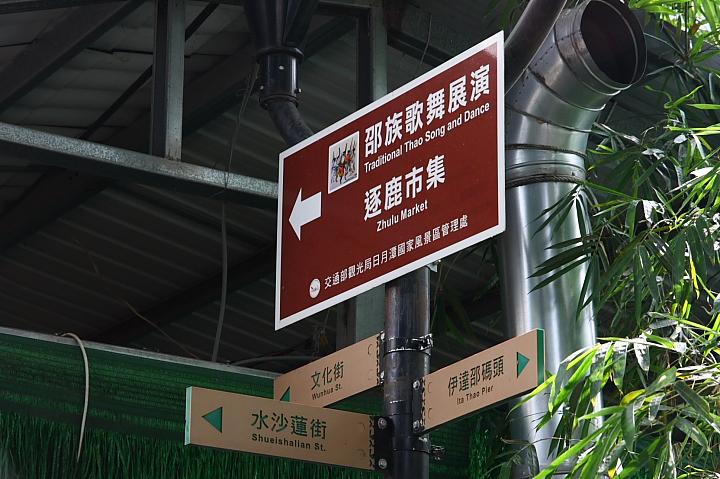 日月潭伊達邵(逐鹿市集、水沙蓮街)006