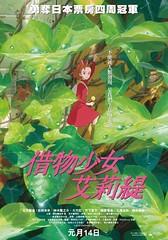 101111(3) - 吉卜力最新劇場版《借りぐらしのアリエッティ》將在2011/1/14於台灣正式首映!