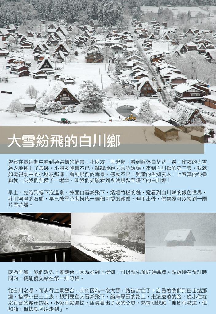 大雪紛飛的白川鄉_01