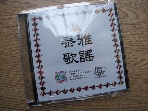泰雅歌謠CD