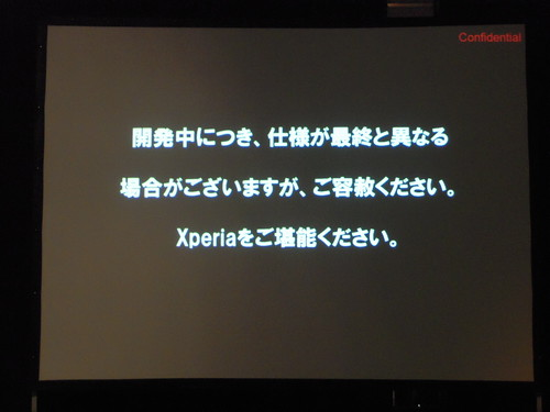 Android OS端末 Xperia