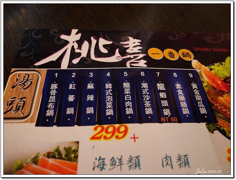 桃喜一番鍋 (6)