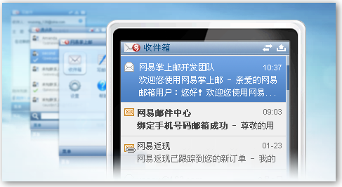 4309246340 fe8dc3cf1a o 网易全新推出手机邮箱客户端——网易掌上邮! @分享网络2.0  盗盗