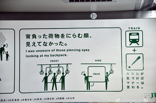 japanese_train_ads_01