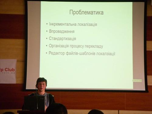 Сергій Дмиришин