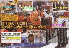 0320 Fuji SP 地下鉄サリン事件 15年目の真相
