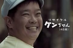 リサイクルケンちゃん(48歳)