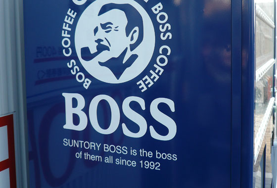Suntory Boss is the BOSS OF THEM ALL. OBEY