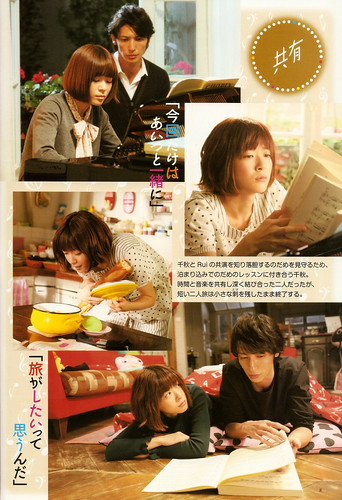Nodame 2nd GuideBook P.08