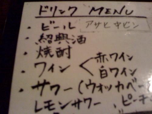menu - bebidas